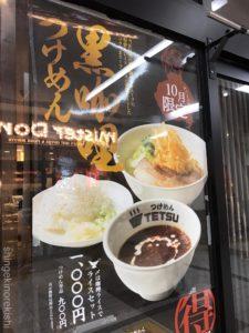 武蔵小杉デカ盛りつけめんtetsuまぜそば大盛りつけ麺二郎インスパイアメニュー進撃の歴史10