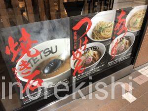 武蔵小杉デカ盛りつけめんtetsuまぜそば大盛りつけ麺二郎インスパイアメニュー進撃の歴史11