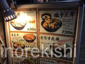 中野新橋デカ盛り伝説のすた丼屋生姜丼肉飯増しライス増量メニュー進撃の歴史33