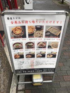 デカ盛り十割そば蕎麦たかね日本橋茅場町店匠の乱切りそば大盛り巨大かき揚げメニュー進撃の歴史2