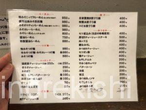 西新井デカ盛り東京スタイルみそらーめんどみそ特味噌ラーメン大盛りメニュー進撃の歴史9