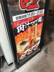 デカ盛り肉汁丼肉汁麺ススム秋葉原本店レベルMAX特盛飯増しメニュー末広町進撃の歴史15