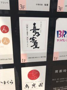 上野大盛り蕎麦喜乃字屋きのじやフォアグラエスプーマもりそば京成上野メニューデカ盛り進撃の歴史4