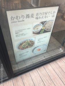 上野大盛り蕎麦喜乃字屋きのじやフォアグラエスプーマもりそば京成上野メニューデカ盛り進撃の歴史13