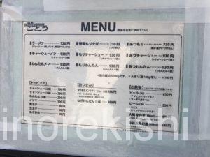 駒込デカ盛り麺屋ごとうもりそばもりわんたん大盛り大勝軒メニュー進撃の歴史4