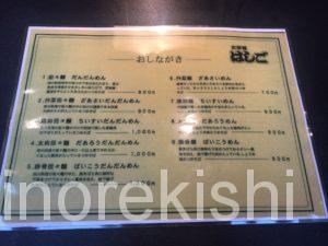 銀座大盛りラーメン支那麺はしご本店排骨麺メニュー担々麺デカ盛り進撃の歴史