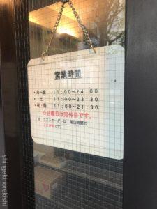 日比谷デカ盛り喜多方ラーメン坂内ばんない有楽町店大盛り焼豚ご飯セットメニュー進撃の歴史36
