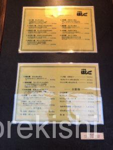 銀座大盛りラーメン支那麺はしご本店排骨麺メニュー担々麺デカ盛り進撃の歴史31