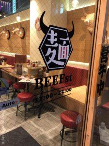 デカ盛りローストビーフ丼ローストビーフ油そばビースト新橋店メニュー大盛り進撃の歴史7