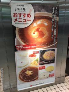 フカヒレグルメ東京駅頂上麺筑紫樓つくしろう八重洲店ふかひれ麺セットメニューデカ盛り進撃の歴史5