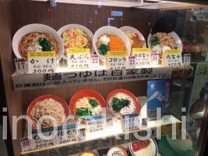 名代富士そば歌舞伎座前店チェーン店で一番大きいメニューを注文してみたうどんデカ盛り進撃の歴史8