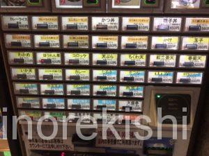 名代富士そば歌舞伎座前店チェーン店で一番大きいメニューを注文してみたうどんデカ盛り進撃の歴史5