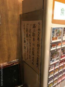 東京味噌ラーメン船堀大島おおしまチャーシュー大盛りメニューデカ盛り進撃の歴史3