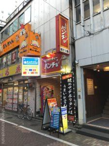 渋谷デカ盛りパスタスパゲッティーのパンチョナポリタンデラックス全部のせ大盛りメニュー進撃の歴史