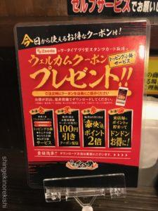 伝説のすた丼屋御徒町店クリスマス爆弾がっツリー丼メニューデカ盛り進撃の歴史3