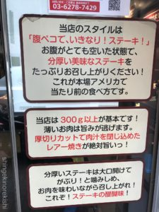 いきなりステーキ銀座四丁目店ランチメニュー赤身肉柔らかステーキ450gミスジ大盛りデカ盛り進撃の歴史3