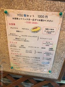東銀座ふわとろオムライス喫茶YOUゆーディナーメニューセット大盛りデカ盛り進撃の歴史6