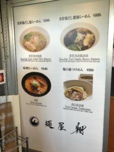 品達品川ラーメン麺屋翔塩らーめん鶏白湯つけ麺メニューデカ盛り進撃の歴史13