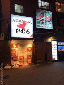 デカ盛り北海道らーめんひむろ秋葉原2号店キムチ味噌ラーメンでっかいどうメニュー岩本町進撃の歴史