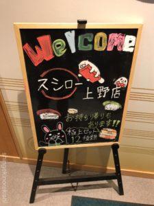 回転寿司スシロー上野店御徒町メニュー都心型まぐろえびあじラーメンデカ盛り進撃の歴史5