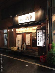 牡蠣ラーメン錦糸町麺や佐市さいち大盛り牡蠣めしメニュー全部のせデカ盛り進撃の歴史