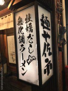 牡蠣ラーメン錦糸町麺や佐市さいち大盛り牡蠣めしメニュー全部のせデカ盛り進撃の歴史43