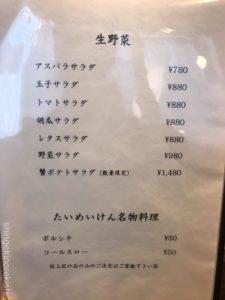 日本橋老舗グルメたいめいけんタンポポオムライス大盛りメニュー洋食デカ盛り進撃の歴史15