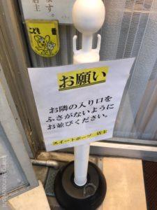 神田神保町餃子スヰートポーヅスイートポーズ定食メニュー大盛りデカ盛り進撃の歴史49