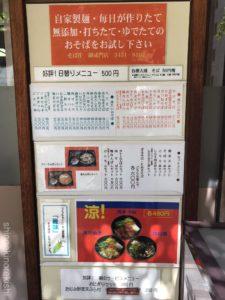 大盛り立ち食いそばそば作御成門店朝食メニューデカ盛り進撃の歴史3