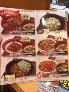 日本全国デカ盛りすき家キング牛丼牛丼キングメニュー進撃の歴史12