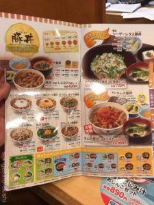 日本全国デカ盛りすき家キング牛丼牛丼キングメニュー進撃の歴史14