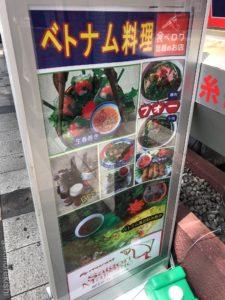 デカ盛りベトナム料理サイゴンマジェスティックスペシャルセットランチフォー大盛りバインセオメニュー進撃の歴史7