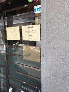 錦糸町ラーメン麺屋りゅう塩らーめん大盛りメニューデカ盛り進撃の歴史2