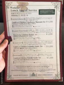 デカ盛りお米料理カーンケバブビリヤニKHAN KEBAB BIRIYANI銀座博品館新橋ランチメニュー大盛り進撃の歴史14
