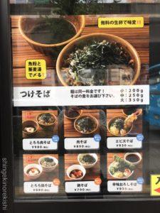 デカ盛りなぜ蕎麦にラー油を入れるのか。秋葉原店とろろ肉そば麺大盛り肉大盛りメニュー進撃の歴史48