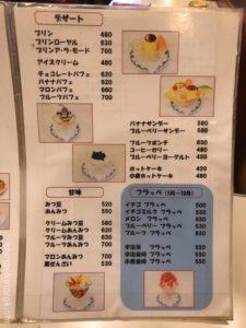 新橋喫茶店パーラーキムラヤプリンアラモードコーヒーメニューデカ盛り進撃の歴史8