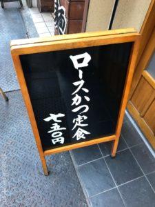上野とんかつ山家やまべ御徒町店上ロースかつ定食メニューデカ盛り進撃の歴史3