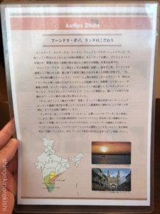 神田インドカレーアーンドラ・ダバミールスランチメニューデカ盛り進撃の歴史15