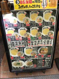 西川口デカ盛りつけ麺津気屋つきや極みメニュー超盛り進撃の歴史7