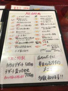 山形ラーメン神保町麺ダイニングととこランチセット醤油ラーメン大盛り麦ごはんメニュー御茶ノ水デカ盛り進撃の歴史26
