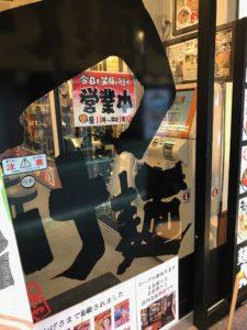 西川口デカ盛りつけ麺津気屋つきや極みメニュー超盛り進撃の歴史5