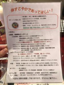山形ラーメン神保町麺ダイニングととこランチセット醤油ラーメン大盛り麦ごはんメニュー御茶ノ水デカ盛り進撃の歴史23