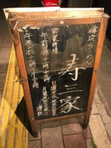 蔵前家系ラーメン寿三家ことみやチャーシューメン大盛りライスメニューデカ盛り進撃の歴史2