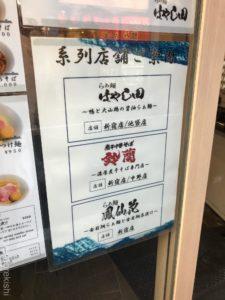 池袋ラーメンらぁ麺はやし田はやしだ特製醤油メニューデカ盛り進撃の歴史