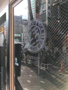 上野ランチ焼肉ライクメガ盛り1ポンドメニューライス大盛りおかわり自由京成上野御徒町デカ盛り進撃の歴史