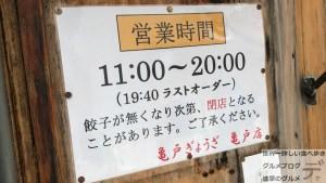 日本一の餃子亀戸餃子最強メニューぎょうざビールもやしデカ盛り進撃のグルメ