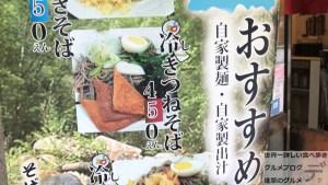 デカ盛り立ち食いそば文殊もんじゅ浅草橋店サービス定食メニュー蕎麦大盛りカツカレー進撃のグルメ