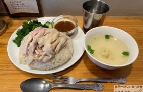 神田デカ盛り東京カオマンガイ人気メニュー大盛りパクチーあり茹で鶏ダブル海南鶏飯ハイナンチキンライス進撃のグルメ