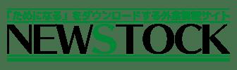 newstock