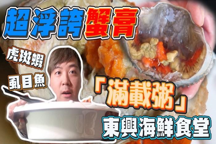 台中南屯區美食/東興海鮮食堂浮誇「滿載粥」滿滿蟹膏! 2大隻虎斑蝦只賣280元!熬湯過程不加鹽 還有熱炒、丼飯